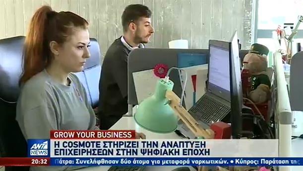 Ηλεκτρονική αρωγή σε επιχειρήσεις σε καιρό καραντίνας