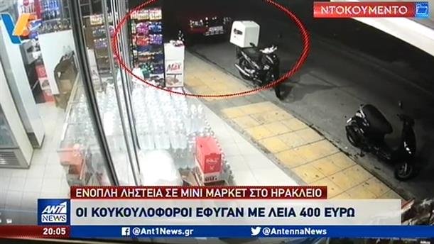 Ντοκουμέντο από ένοπλη ληστεία σε μίνι μάρκετ