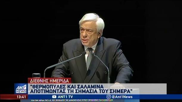 Παυλόπουλος: διαχρονικό το μήνυμα των Μηδικών Πολέμων