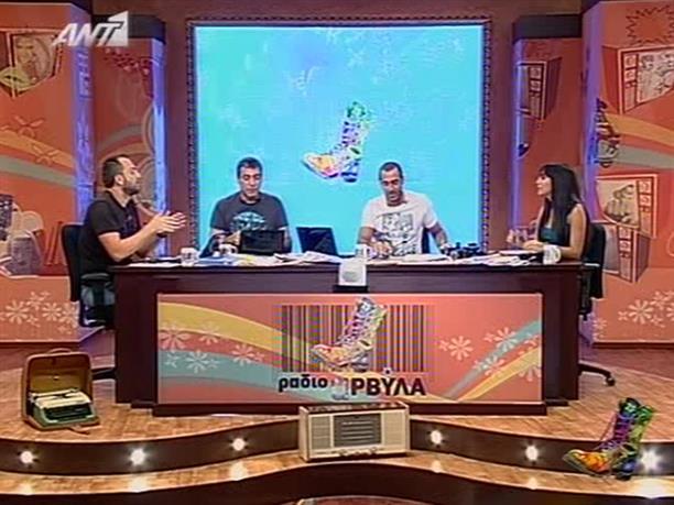 Ράδιο Αρβύλα 13-11-2009