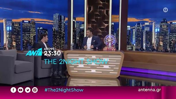 THE 2NIGHT SHOW - Τετάρτη 02/12