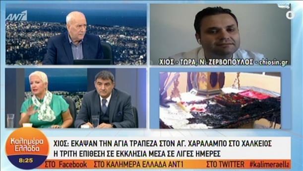 Χίος: Έκαψαν την Αγ. Τράπεζα στον Αγ. Χαράλαμπο στο Χαλκειός