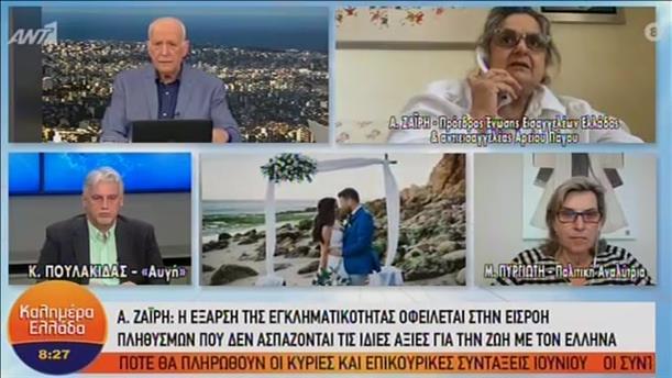 Η Άννα Ζαΐρη στο «Καλημέρα Ελλάδα»