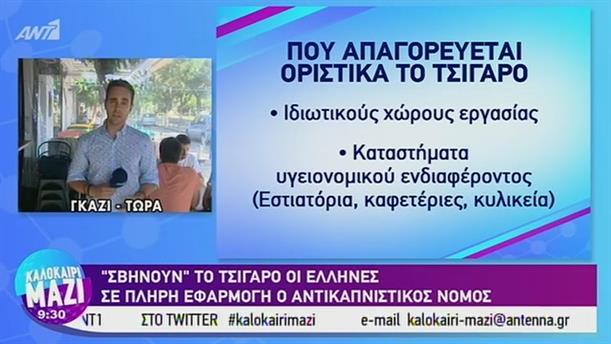 «Σβήνουν» το τσιγάρο  οι Έλληνες - ΚΑΛΟΚΑΙΡΙ ΜΑΖΙ – 30/07/2019