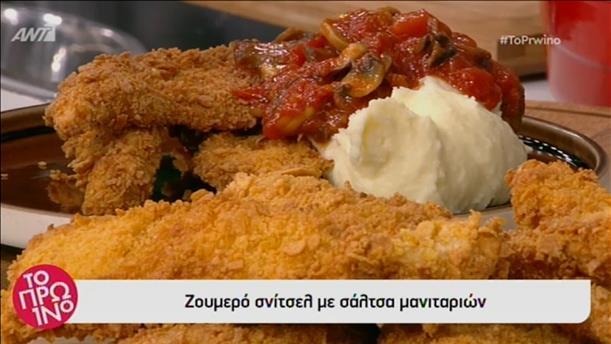 Ζουμερό σνίτσελ με σάλτσα μανιταριών από τον Βασίλη Καλλίδη