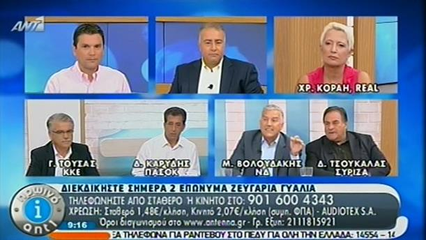 Πρωινό ΑΝΤ1 – Ενημέρωση - 16/07/2014