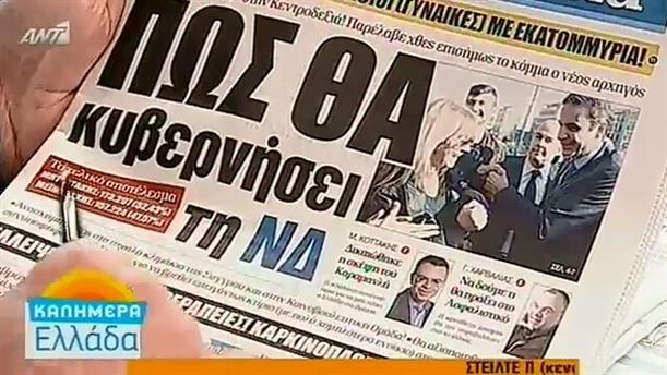 Εφημερίδες (12/01/2016)