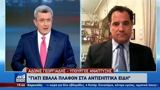 Γεωργιάδης στον ΑΝΤ1: Δεν υπάρχει ανησυχία για την επάρκεια στην αγορά