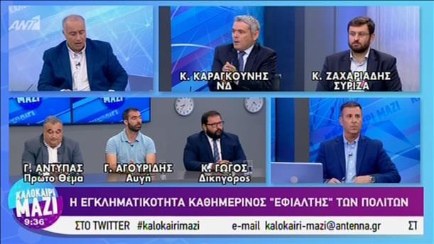 """Καραγκούνης - Ζαχαριάδης στην εκπομπή """"Καλοκαίρι Μαζί"""""""