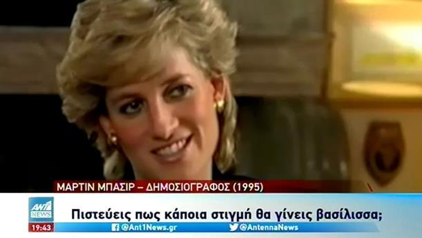 Το BBC ξεκινά έρευνα για την εκρηκτική συνέντευξη της πριγκίπισσας Νταϊάνα