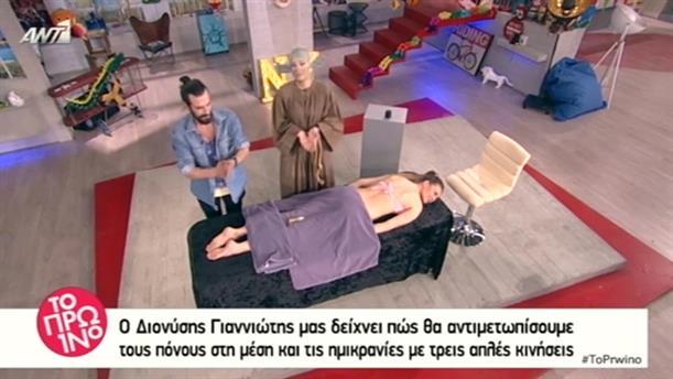 Αντιμετωπίστε πόνους και ημικρανίες με τρεις κινήσεις