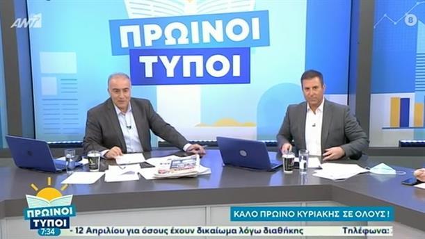 ΠΡΩΙΝΟΙ ΤΥΠΟΙ - 24/01/2021