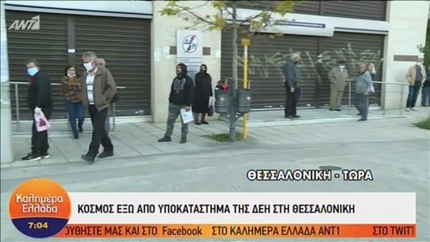 Κοσμοσυρροή έξω από υποκατάστημα της ΔΕΗ στη Θεσσαλονίκη