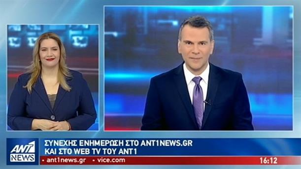 ANT1 NEWS 14-12-2018 ΣΤΗ ΝΟΗΜΑΤΙΚΗ