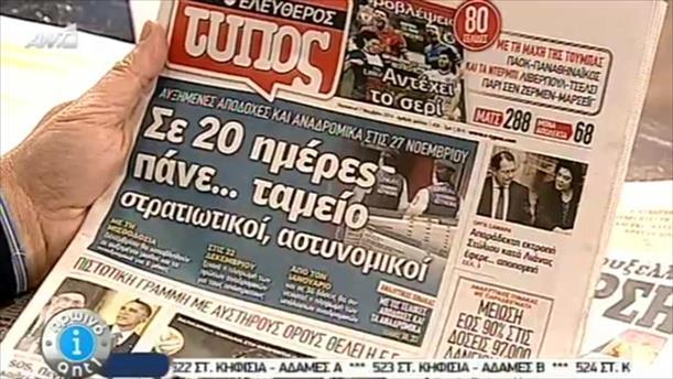Εφημερίδες (07/11/2014)
