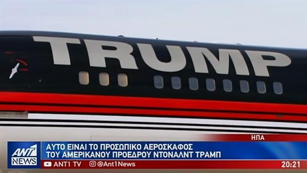 Αυτό είναι το ιδιωτικό πολυτελές αεροπλάνο του Ντόναλντ Τραμπ