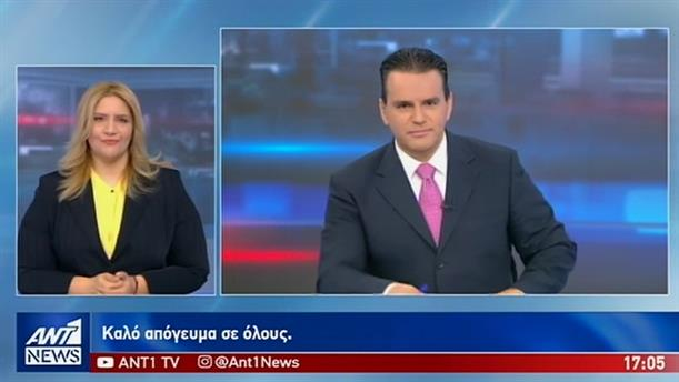 ANT1 NEWS 12-06-2019 ΣΤΗ ΝΟΗΜΑΤΙΚΗ