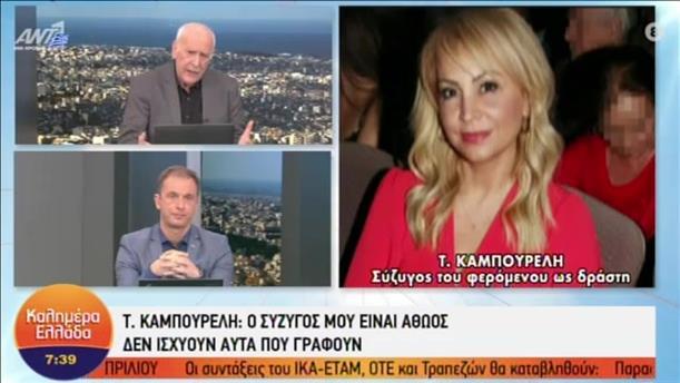 """Η Τέτα Καμπουρέλη στην εκπομπή """"Καλημέρα Ελλάδα"""""""