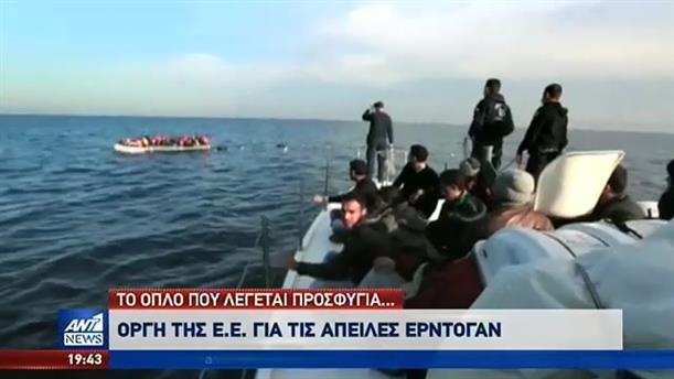 Απειλεί μέσω του Προσφυγικού ο Ερντογάν