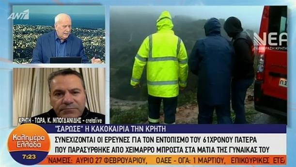 """""""Σάρωσε"""" η κακοκαιρία την Κρήτη – ΚΑΛΗΜΕΡΑ ΕΛΛΑΔΑ – 26/02/2019"""