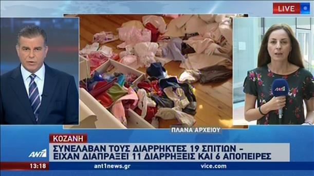 Επ' αυτοφώρω πιάστηκαν διαρρήκτες στην Κοζάνη