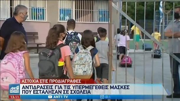 Σχολεία: Αντιδράσεις έχει προκαλέσει το αλαλούμ με τις υπερμεγέθεις μάσκες