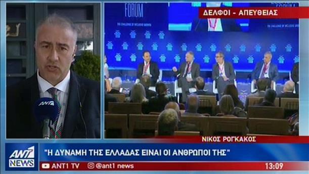 Οι προοπτικές της ελληνικής οικονομίας στο επίκεντρο του Φόρουμ των Δελφών