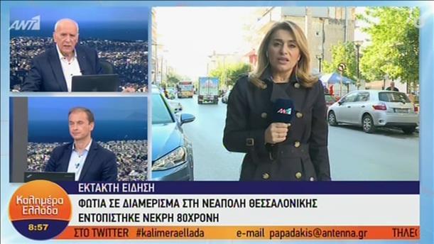 Νεκρή από φωτιά σε διαμέρισμα στη Θεσσαλονίκη