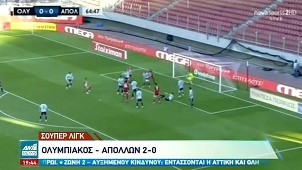 Ο Ολυμπιακός νίκησε δύσκολα τον Απόλλωνα Σμύρνης