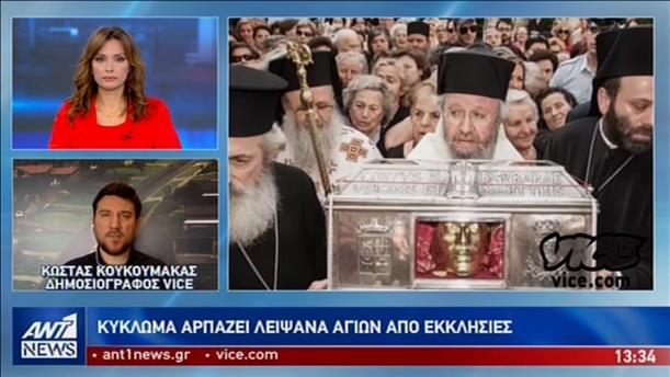 Το κύκλωμα που αρπάζει λείψανα Αγίων στο Ελληνικό Vice