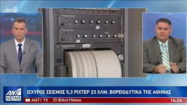 Ισχυρός σεισμός βορειοδυτικά της Αθήνας