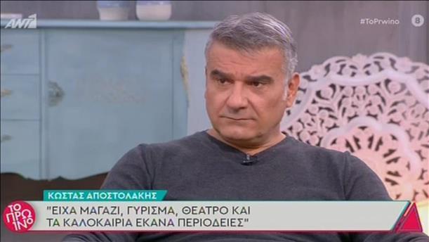 Ο Κώστας Αποστολάκης στο Πρωινό