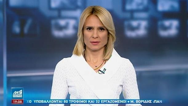 ANT1 NEWS 14-11-2020 ΣΤΙΣ 18:50