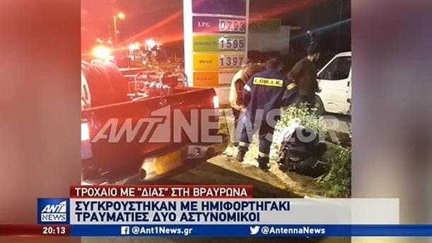 Τραυματίστηκαν αστυνομικοί της ΔΙΑΣ