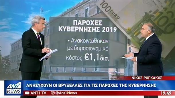 """Στο """"μικροσκόπιο"""" του Eurogroup το """"πακέτο"""" παροχών"""