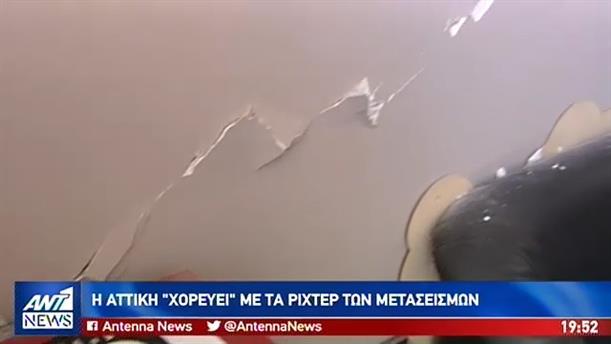 Καθησυχαστικοί οι σεισμολόγοι για τους σεισμούς στην Αθήνα