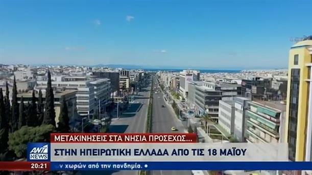 Κορονοϊός: ακόμη 1 θάνατος και 15 κρούσματα στην Ελλάδα