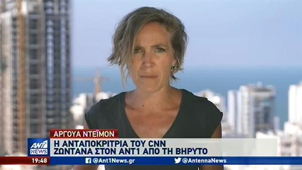 Βηρυτός: Η ανταποκρίτρια του CNN περιγράφει στον ΑΝΤ1 τη βιβλική καταστροφή