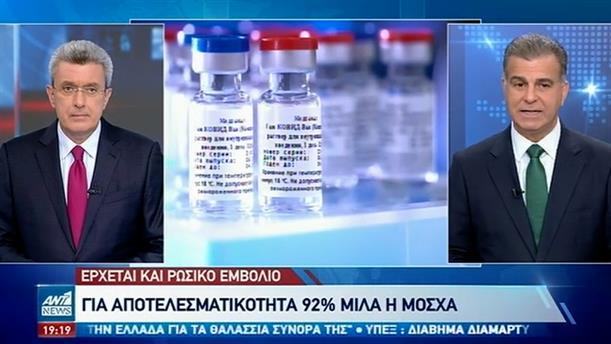 Κορονοϊός: υψηλή αποτελεσματικότητα για το ρωσικό εμβόλιο