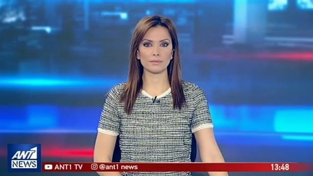 ANT1 NEWS 14-02-2019 ΣΤΙΣ 13:00