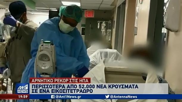 """Κορονοϊός: """"Καμπανάκι"""" κινδύνου από τον ΠΟΥ για την πανδημία"""