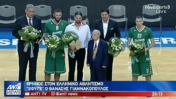 Τον θάνατο του Θανάση Γιαννακόπουλου θρηνεί ο ελληνικός αθλητισμός