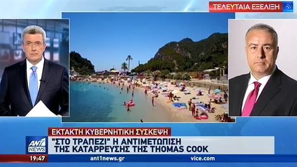 Έκτακτη κυβερνητική σύσκεψη για τις επιπτώσεις από την χρεοκοπία της Thomas Cook