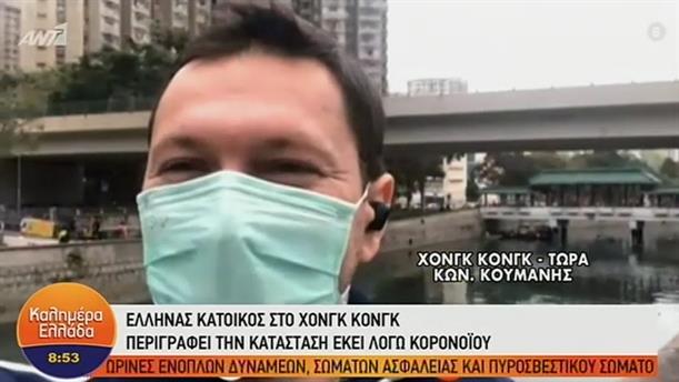 Έλληνας κάτοικος του Χονγκ Κονγκ περιγράφει την κατάσταση λόγω κορονοϊού – ΚΑΛΗΜΕΡΑ ΕΛΛΑΔΑ - 07/02/2020