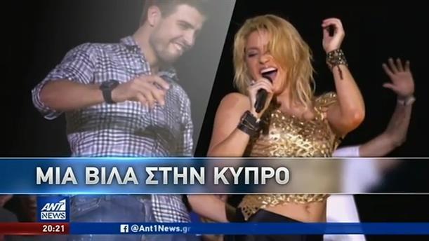 Έπαυλη στην Κύπρο αγόρασε η Σακίρα