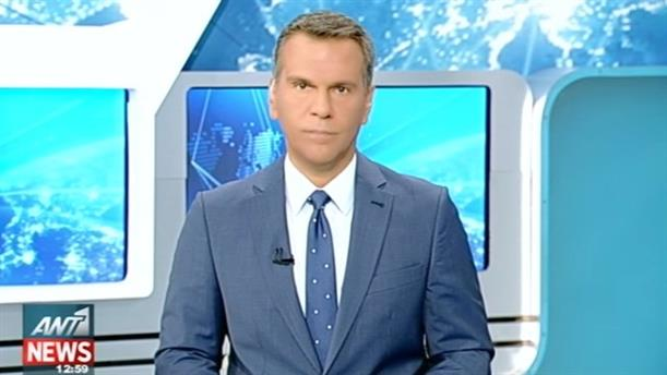 ANT1 News 17-08-2016 στις 13:00
