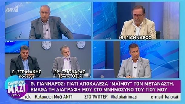 Θεόδωρος Γιάνναρος - ΚΑΛΟΚΑΙΡΙ ΜΑΖΙ – 05/09/2019