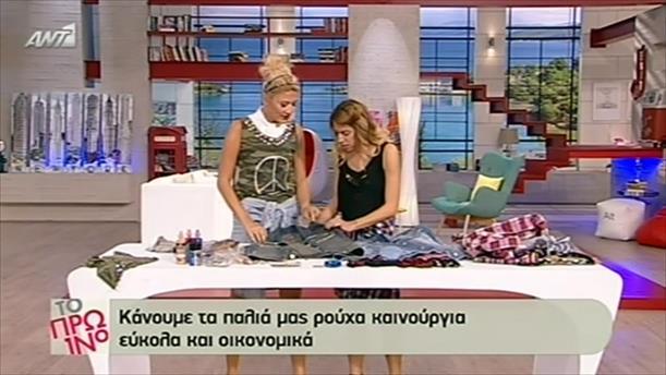 Ιδέες για να μετατρέψετε τα ρούχα σας!