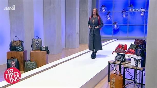 ΜΟΔΑ – ΤΟ ΠΡΩΙΝΟ – 21/12/2018