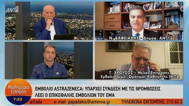 Γ. Χρούσος - μέλος επιτροπής εμβολιασμών – ΚΑΛΗΜΕΡΑ ΕΛΛΑΔΑ - 07/04/2021